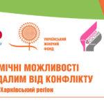Форум «Економічні можливості постраждалим від конфлікту»
