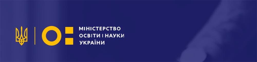 Міністерство освіті і науки України