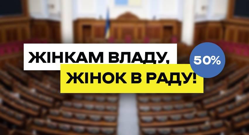"""Акція """"Жінок в парламент - 50%"""""""