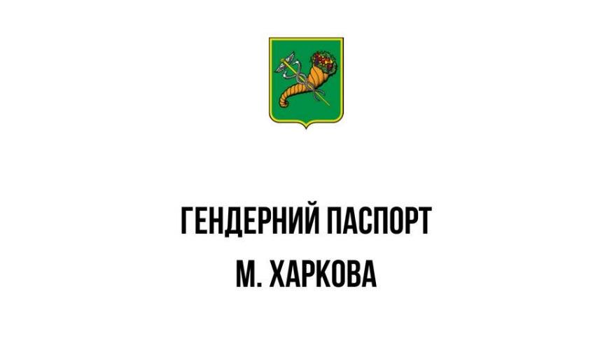 Гендерний паспорт Харкова