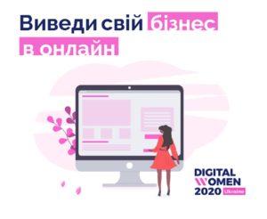 Digital Women 2020