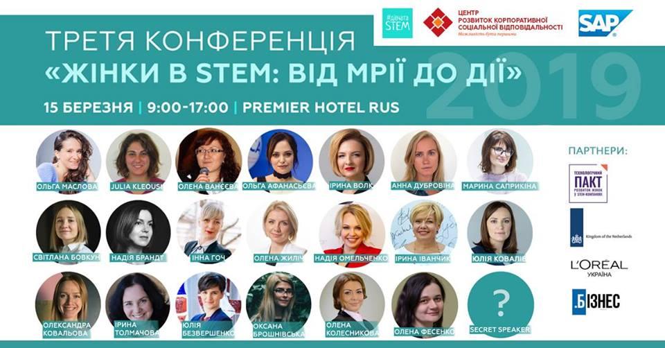 """Третя Конференція """"Жінки в STEM: від мрії до дії"""""""