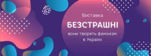 Безстрашні: вони творять фемінізм в Україні