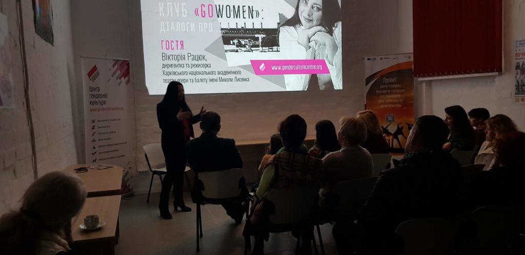 Go Women: Діалоги про...