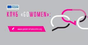 «Go Women» – клуб для діалогових зустрічей та нетворкінгу