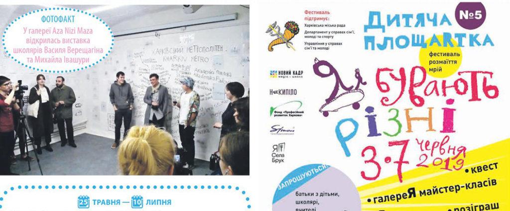Літній випуск лабораторного щоденника «Дитяча площАРТка»