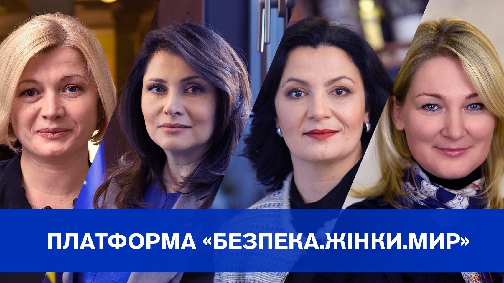 Платформа «Безпека. Жінки. Мир»