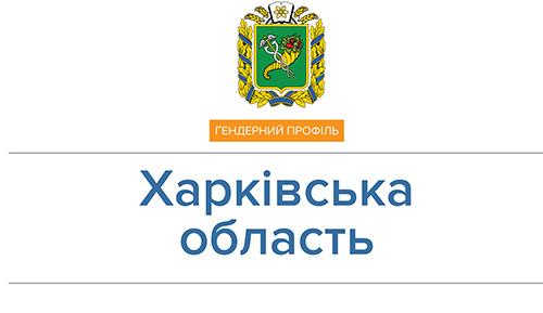 Гендерний профіль Харківській області