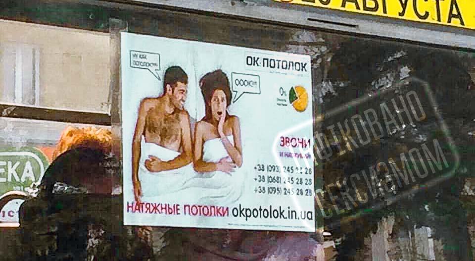 Результати моніторингу сексистської реклами