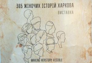 Відкриття виставки «365 жіночих історій Харкова»
