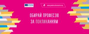 Старт інформаційної кампанії «Обирай професію за покликанням»