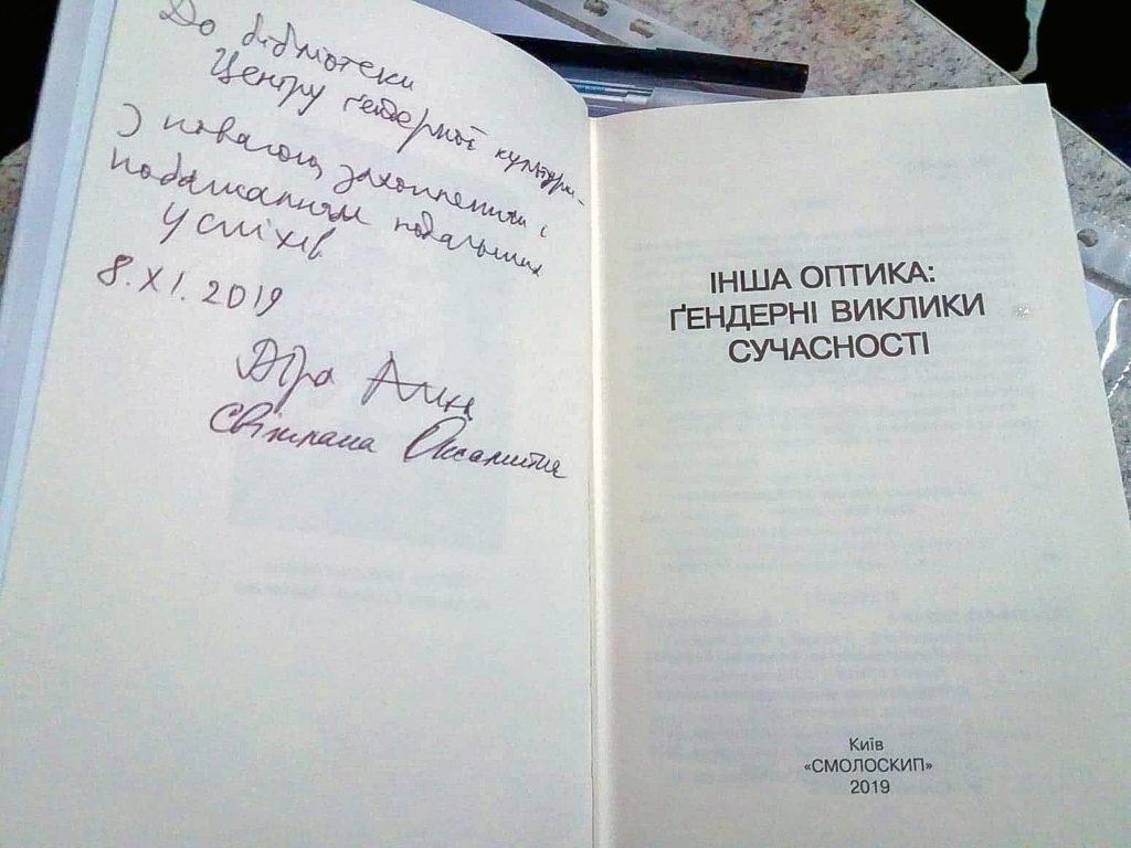 Презентація книги «Інша оптика»