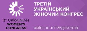 ІІІ Український Жіночий Конгрес