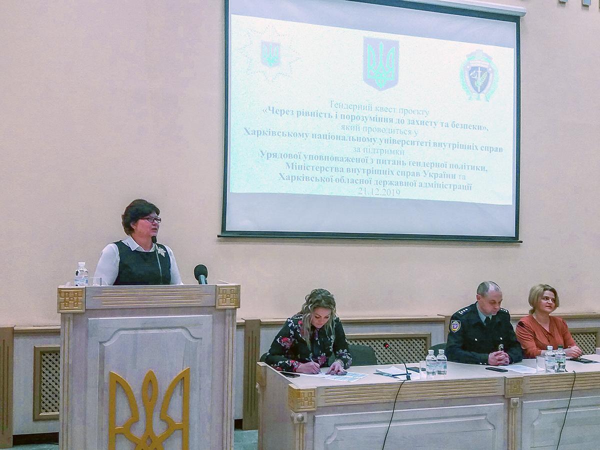Гендерний квест у Харківському університеті внутрішніх справ