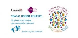 Можливості для жіночих організацій України