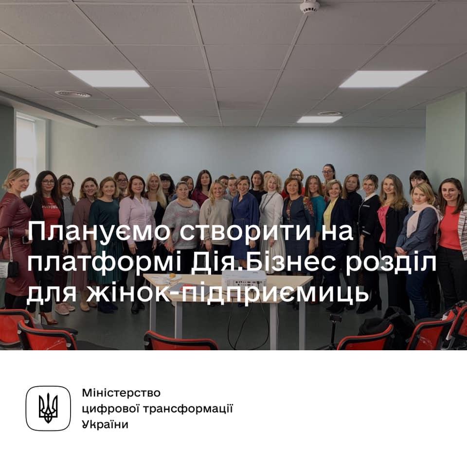 Мінцифра сприятиме розвитку жіночого підприємництва