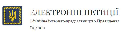 ЕЛЕКТРОННІ-ПЕТИЦІЇ