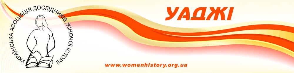 """Міжнародна конференція """"Жіночі виміри минулого: уявлення, досвіди, репрезентації"""""""
