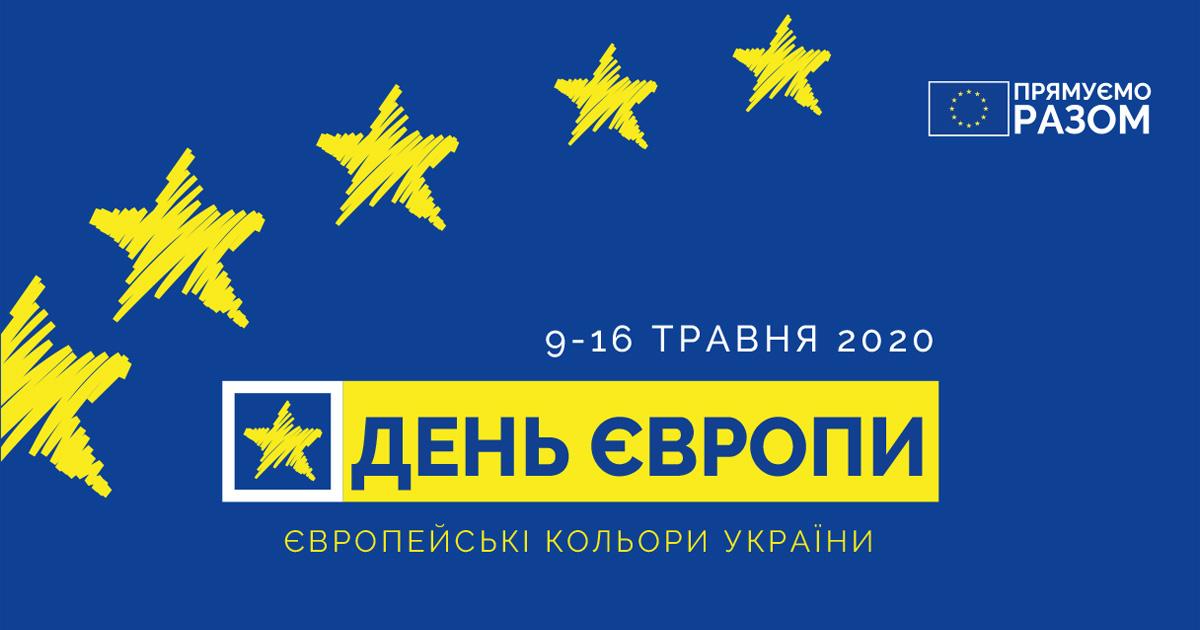 European Colours Of Ukraine
