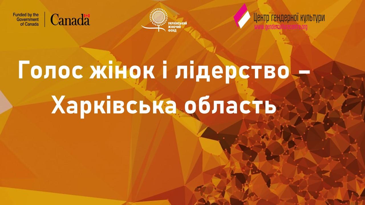 Голос жінок і лідерство – Україна