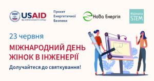 В Україні відсвяткують Міжнародний день жінок в інженерії