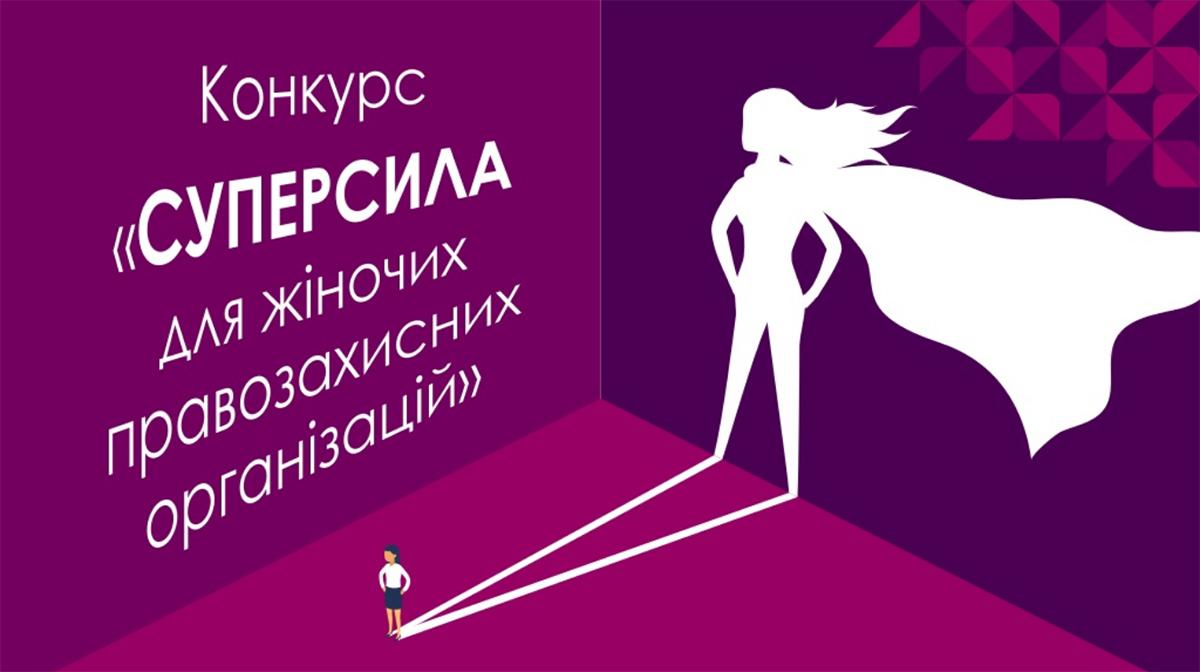 Результати першої хвилі конкурсу «Суперсила для жіночих правозахисних організацій»