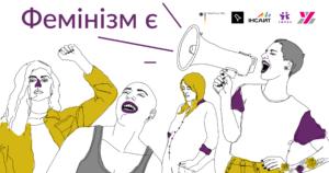 """Відкриття виставки """"Фемінізм Є…"""""""