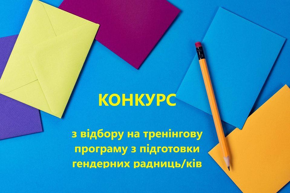 Оголошуєтся конкурс для участі у виїзній тренінговій програмі з підготовки гендерних радниць/ків