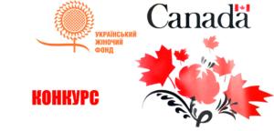 Голос жінок і лідерство - Україна