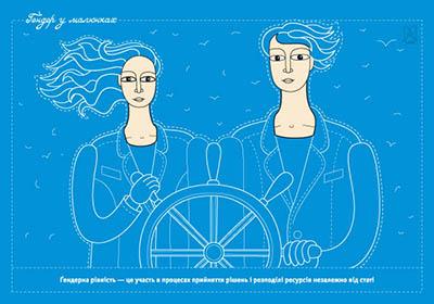 Про схвалення Концепції комунікації у сфері гендерної рівності