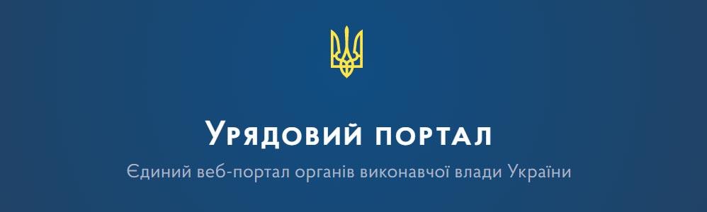 Уряд України візьме участь у міжнародній ініціативі «Коаліції дій для сприяння досягненню гендерної рівності»