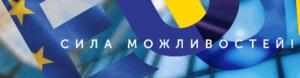 Уряд України створює рівні можливості жінкам та чоловікам у формуванні безпекової політики