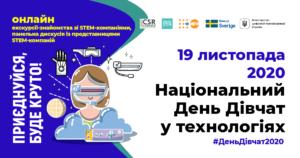 Національний День Дівчат у технологіях: онлайн-екскурсії до провідних STEM-компаній