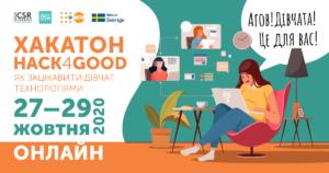 Сила дівчат в технологіях - довів Всеукраїнський онлайн Хакатон для дівчат