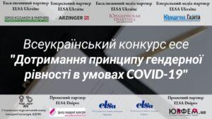 Дотримання принципів гендерної рівності в умовах COVID-19