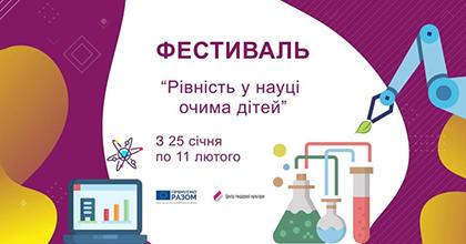 Центр гендерної культури розпочинає фестиваль «Рівність у науці очима дітей»