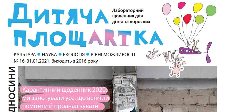 Карантинний випуск лабораторного щоденника «Дитяча площARTка»