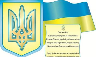 Гендерний вимір українського гімну