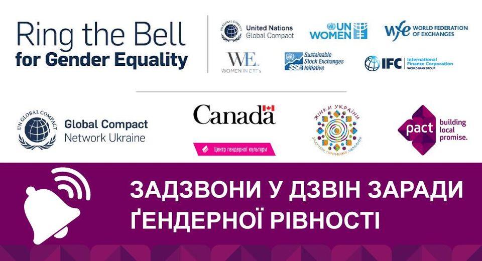 У Харкові вдруге задзвонили дзвони заради гендерної рівності