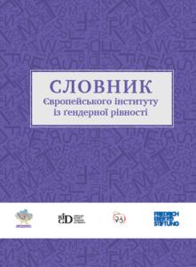 Презентація словника Європейського інституту з гендерної рівності