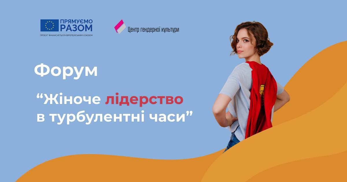 Форум «Жіноче лідерство у турбулентні часи»