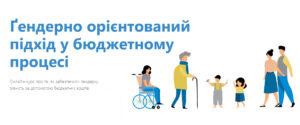 Ґендерно орієнтований підхід в бюджетному процесі — новий он-лайн курс