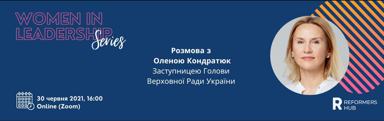Жіноче лідерство в рамках проєкту «Українська Архітектура Реформ»