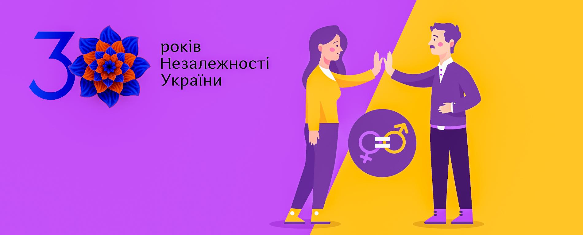 Україна на шляху до гендерної рівності: 30 років-30 кроків