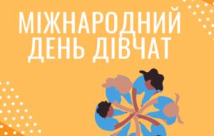 Міжнародний день дівчат